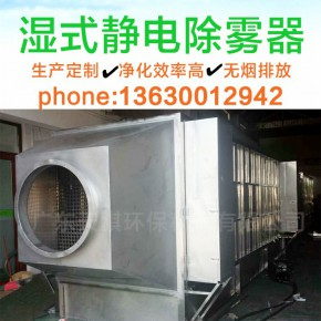 鋁合金三酸氧化白煙處理,濕式靜電除霧器生産廠商