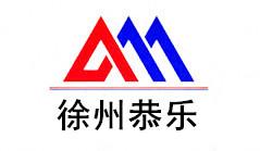 徐州恭樂橡塑機械有限公司