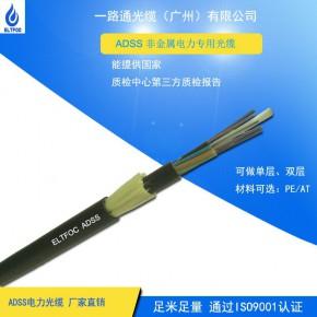 48芯室外单模ADSS全介质自承式架空光纜