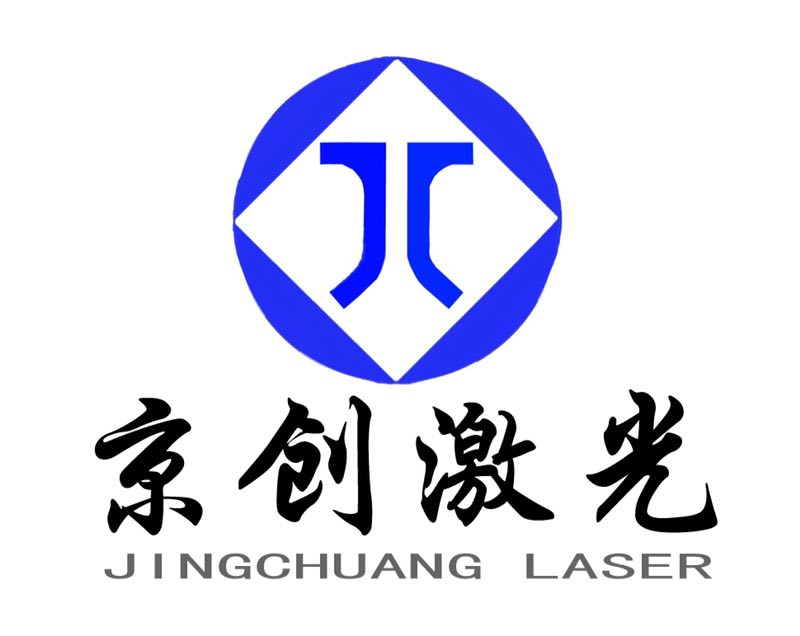 河北京創激光科技有限責任公司