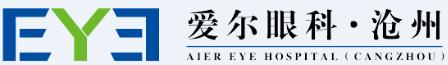 滄州愛爾眼科醫院有限公司