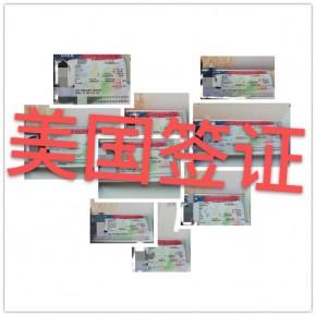 出國去美國韓國澳大利亞新西蘭一手簽證申請申請代辦