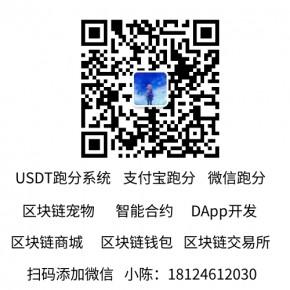 深圳DApp系統開發,定制DApp系統