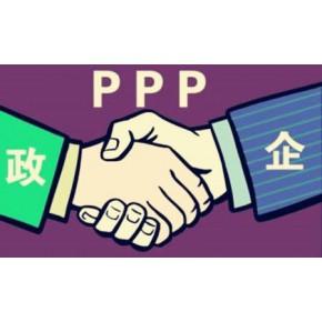 PPP項目績效考核咨詢