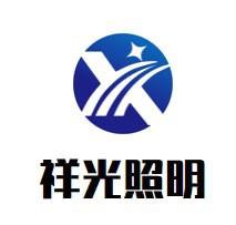 江蘇祥光照明有限公司