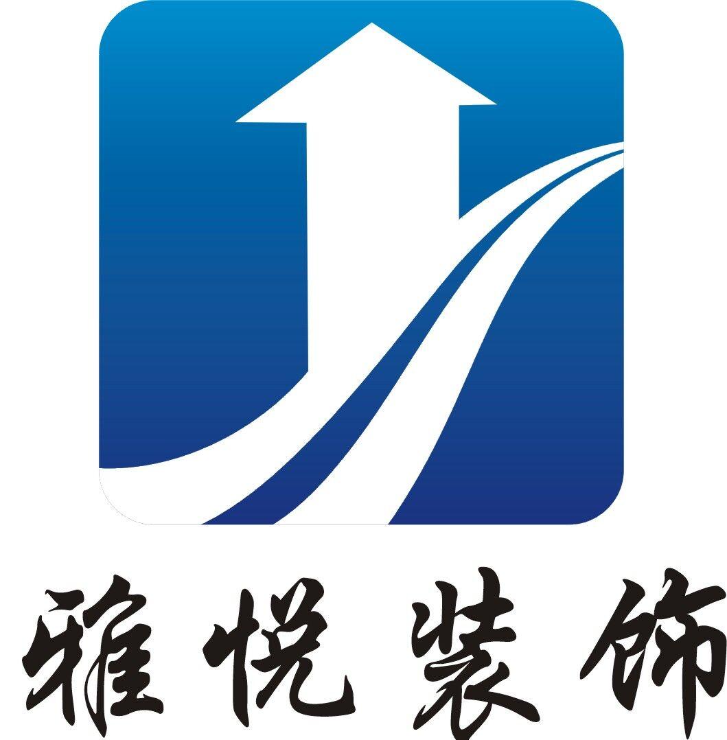 廣州雅悅裝飾工程有限公司