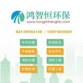 武漢企業環評哪裏有、武漢機械廠環評辦理哪家較好