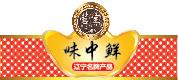 遼寧省味中鮮食品科技有限公司