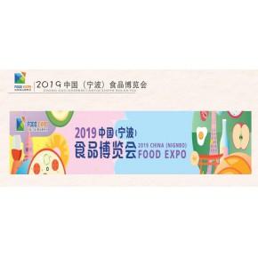 2019年甯波食品展