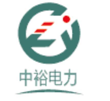 湖南中裕電力建設有限責任公司