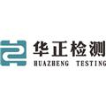 武漢華正環境檢測技術有限公司