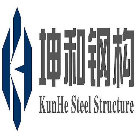 吉林省坤和钢结构工程有限公司