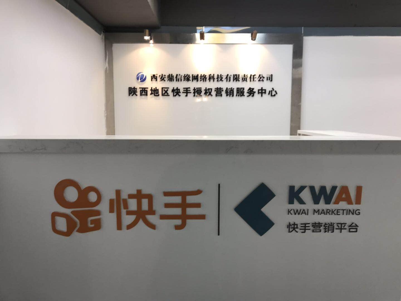 西安鼎信緣網絡科技有限責任公司