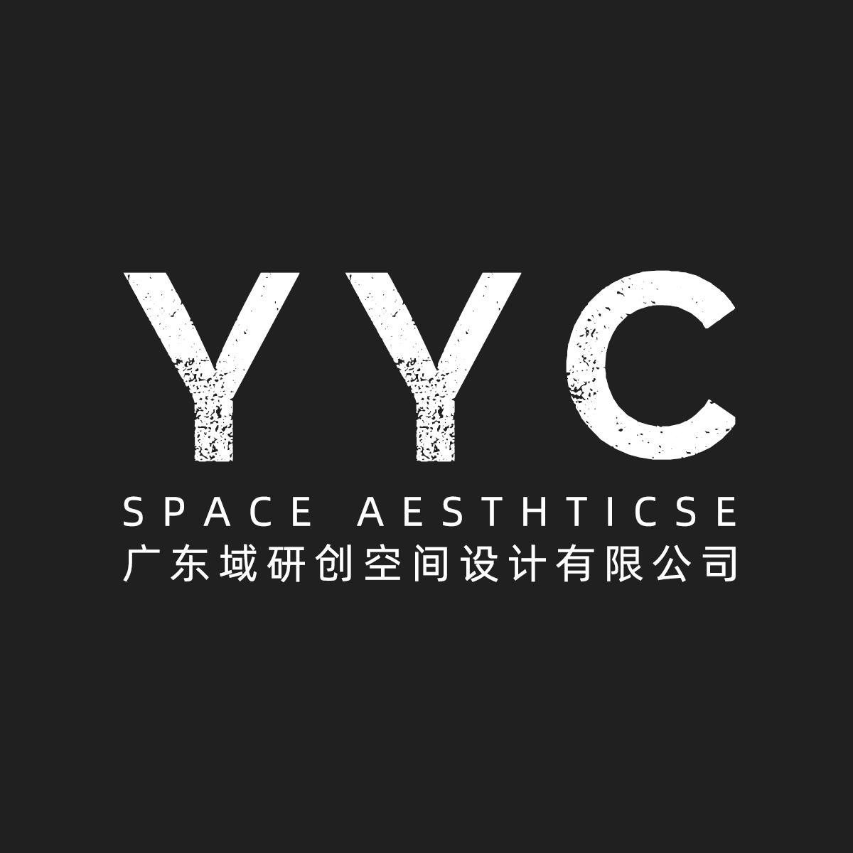 廣東域研創空間設計有限公司