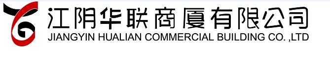 江陰華聯商廈有限公司