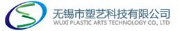 無錫市塑藝科技有限公司