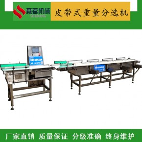 皮带式重量检重机 不锈钢材质