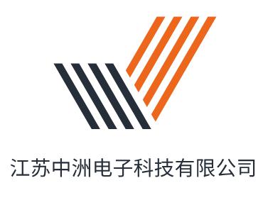 江蘇中洲電子科技有限公司