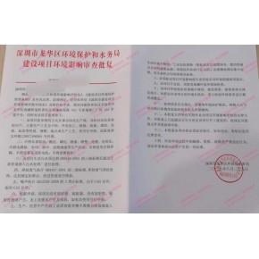 深圳公明代办環保批文