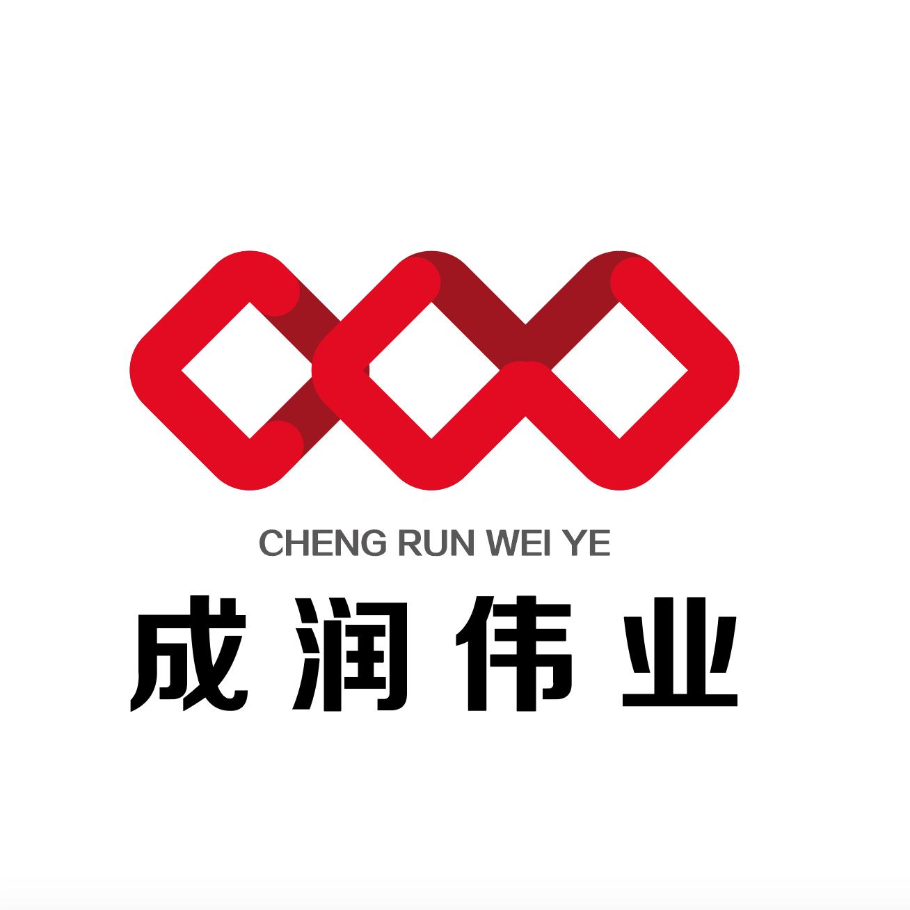 北京成潤偉業房地產顧問有限公司唐山分公司