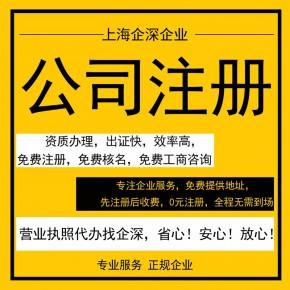 上海注冊公司有哪些稅種