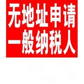吳江區爲您快速辦理公司3證合一營業執照