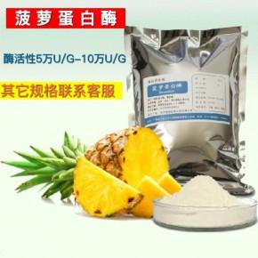 菠萝蛋白酶价格 助消化食品 凤梨酵素 代餐粉 生物酶制劑