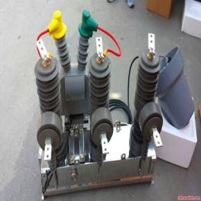 西安高壓真空斷路器