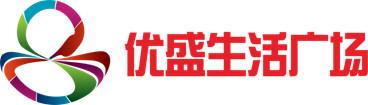 鎮江優盛食品商城經營管理有限公司
