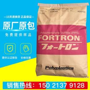 低飞边PPS原料 1140A64日本宝理阻燃V0 注塑级 电子电器/汽车配件