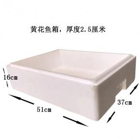 高密度防震速递泡沫箱 水果蔬菜保鲜泡沫箱 海鲜冷冻保温箱EPS