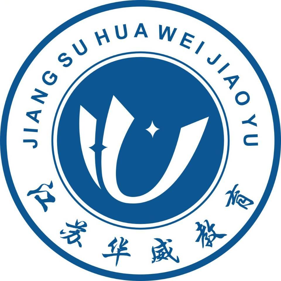 江蘇華威教育科技有限公司