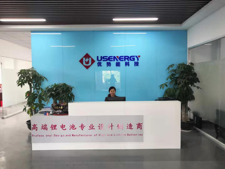 深圳市優勢能科技有限公司