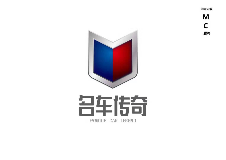 名车传奇(长春)汽车信息服务有限公司