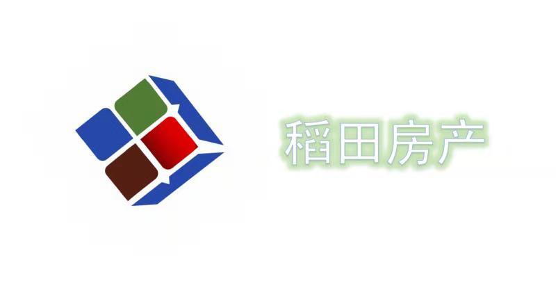鄭州稻田房地產經紀有限公司