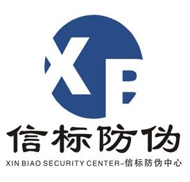 廣州信標防偽科技有限公司