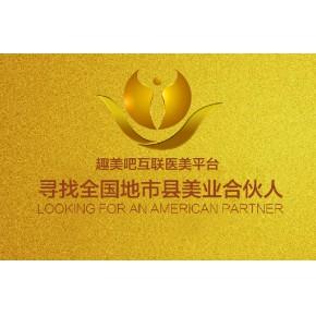 上海医美互联网运营机构电商医美平台招商全国区市县美业合伙人