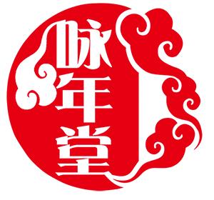 濟南詠年堂商貿有限公司