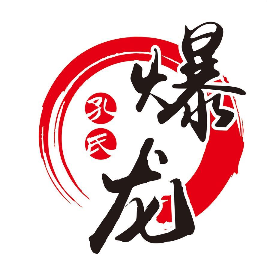 邢台爆龙餐饮管理有限公司
