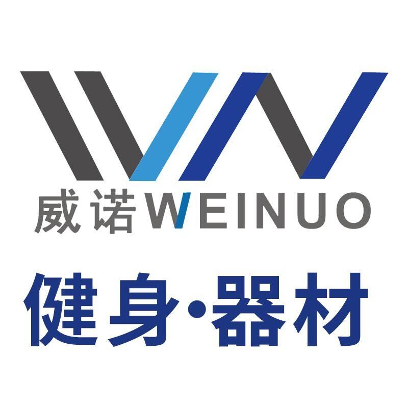 鄭州威諾健身器材有限公司