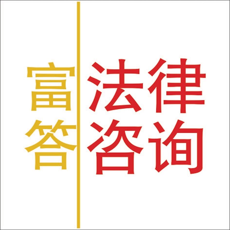 上海富答法律咨詢服務有限公司