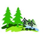 青岛金岭工程绿化有限公司