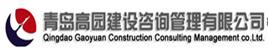 青岛高园建设咨询管理有限公司