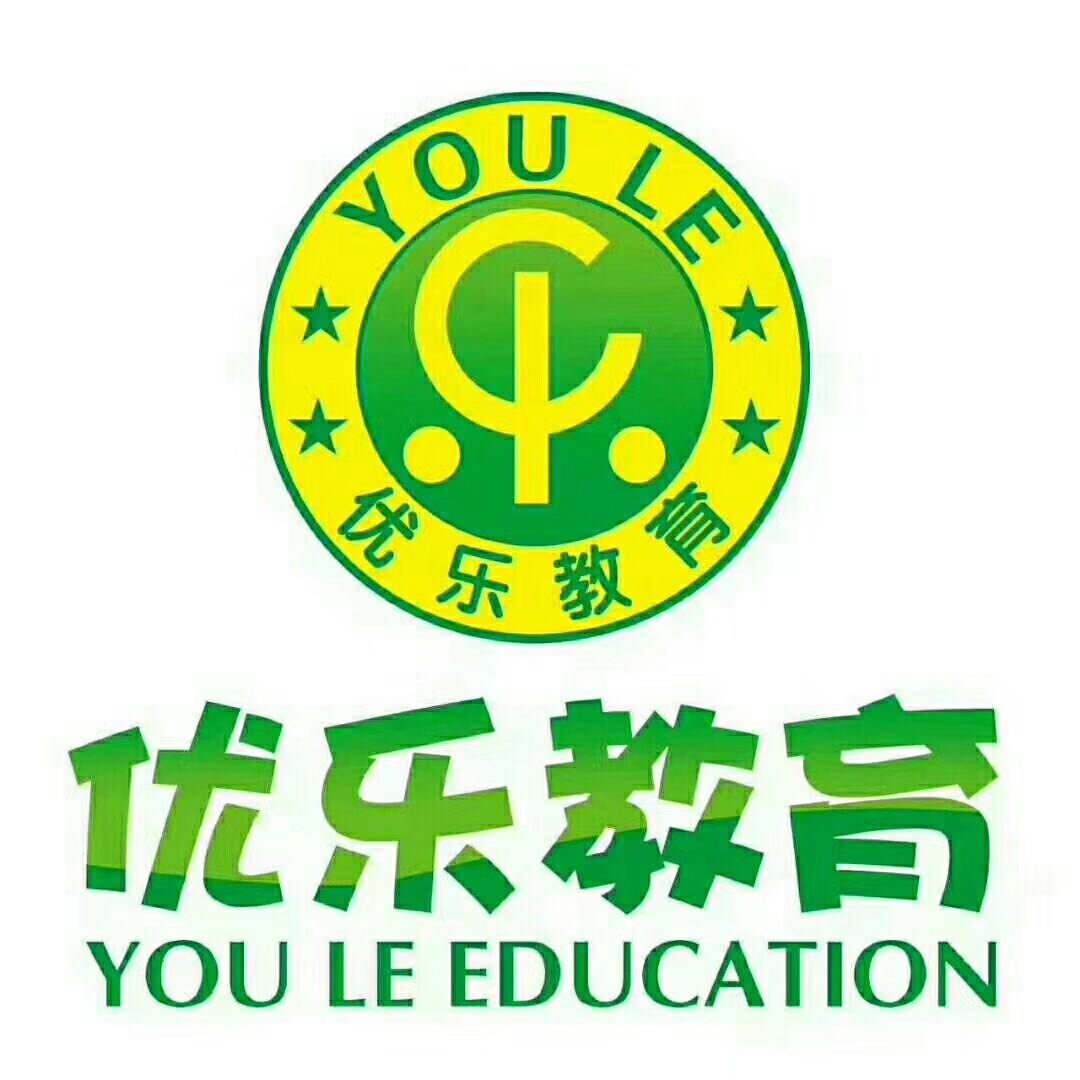 太湖縣優樂教育培訓有限公司