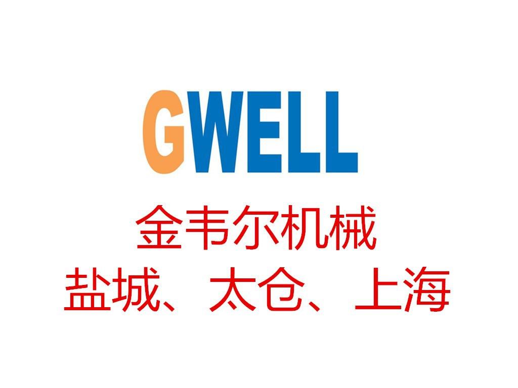 金韋爾(上海)機械有限公司