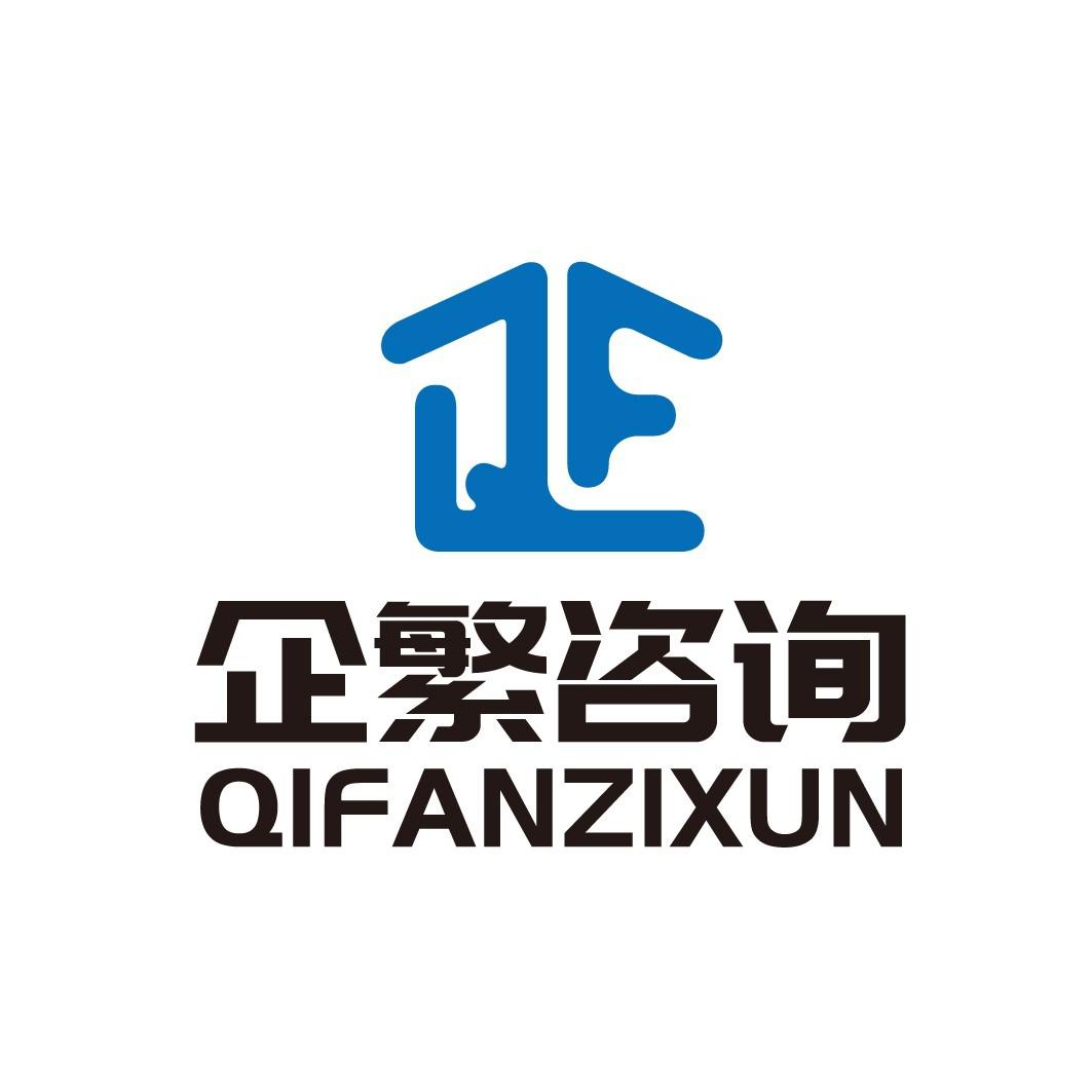 上海企繁商務咨詢有限公司