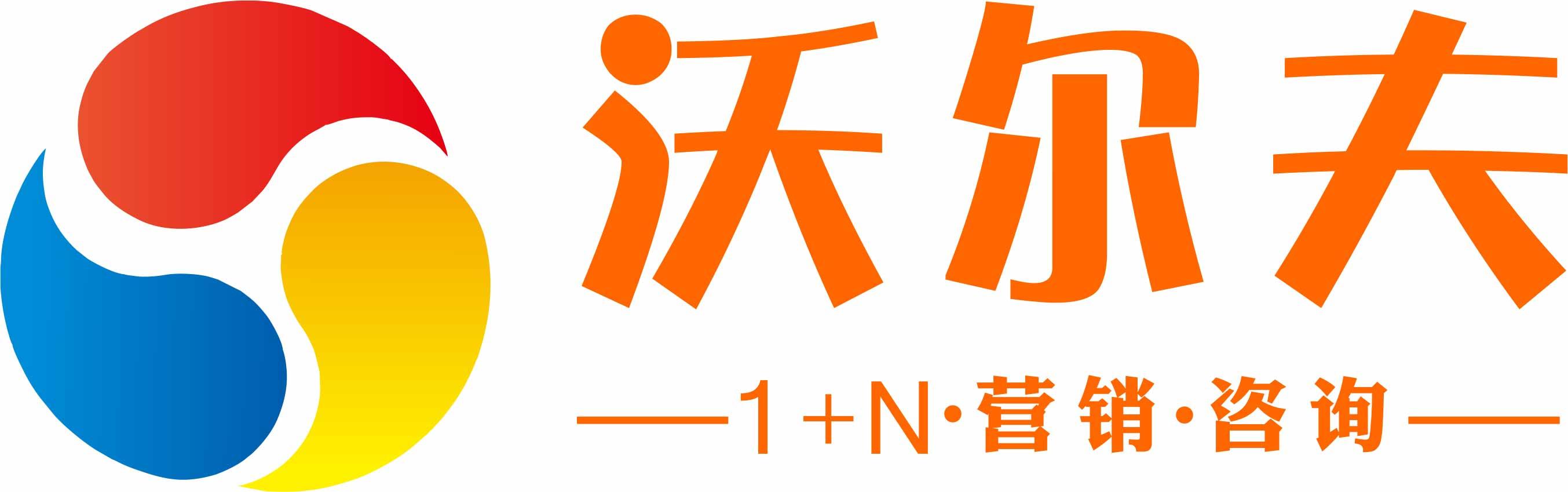 鎮江沃爾夫定義主題營銷策劃有限公司