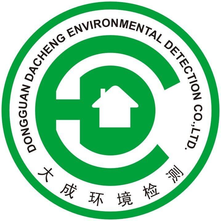 東莞市大成環境檢測有限公司