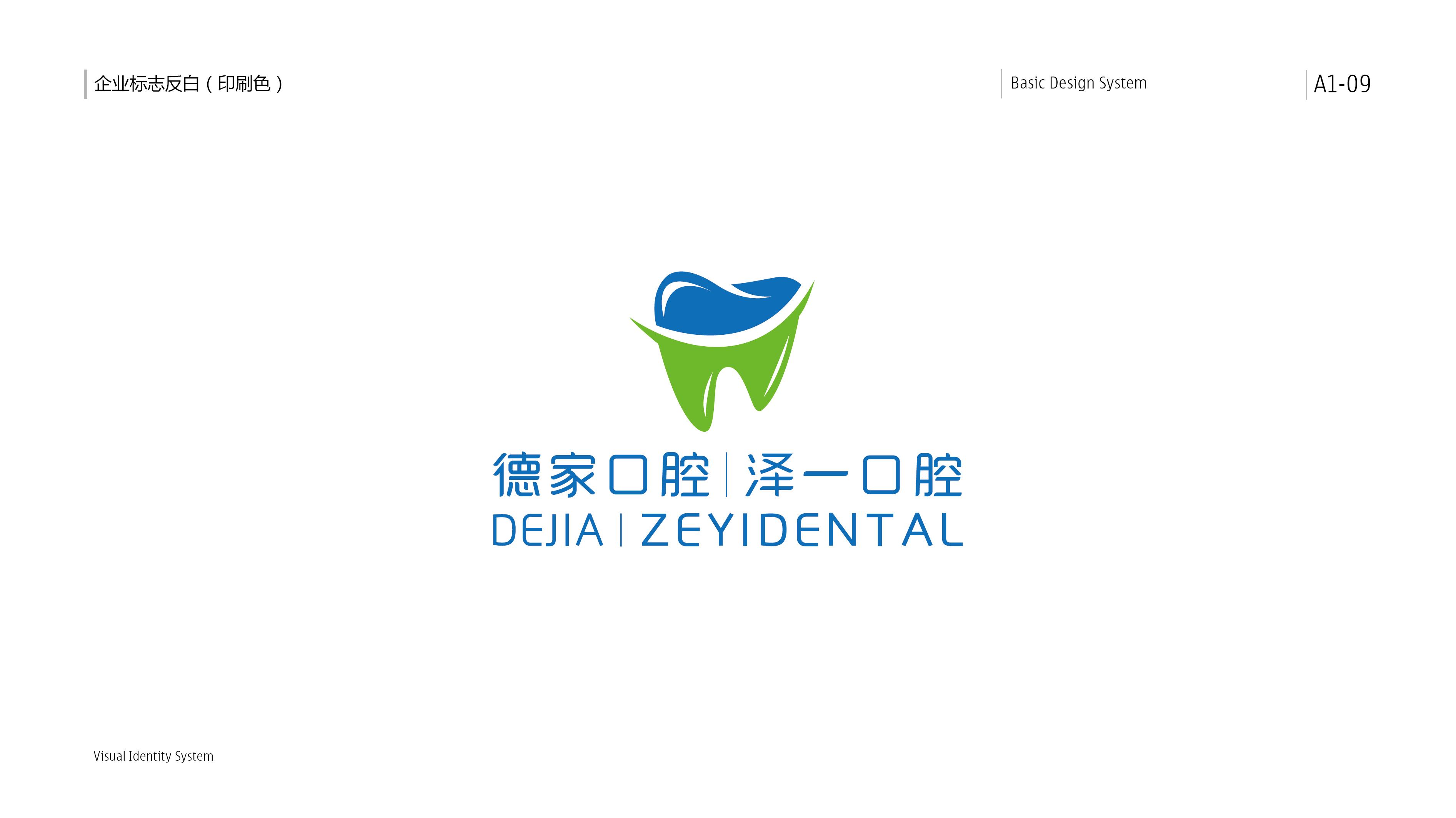 山東澤一口腔醫療有限公司