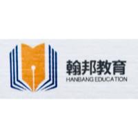 青岛翰邦教育科技有限公司